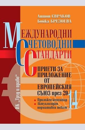 Книга - Международни счетоводни стандарти, приети за приложение от Европейския съюз през 2014