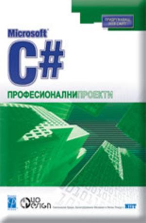 Книга - Microsoft C#