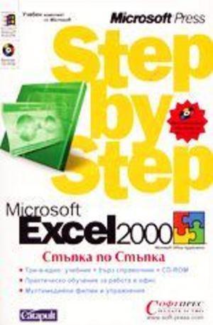 Книга - Microsoft Excel 2000