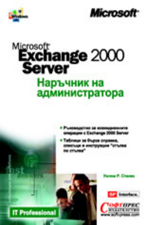 Книга - Microsoft Exchange 2000 Server
