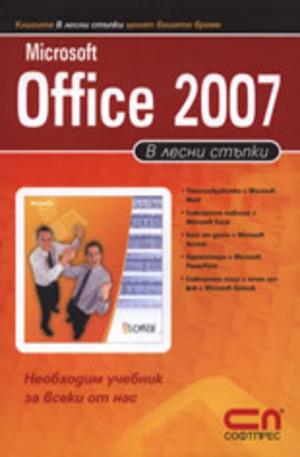 Книга - Microsoft Office 2007