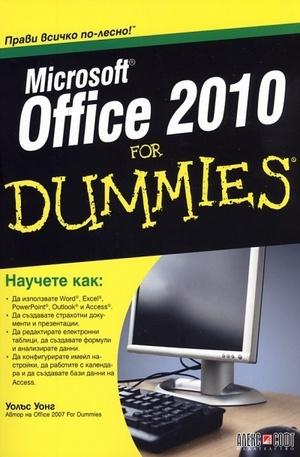 Книга - Microsoft Office 2010 for Dummies