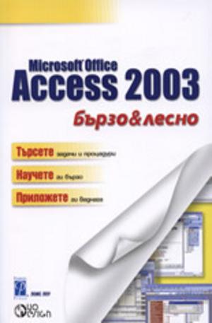 Книга - Microsoft Office Access 2003