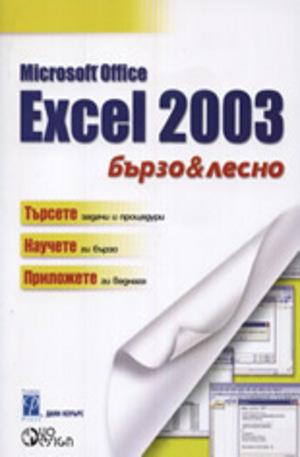 Книга - Microsoft Office Excel 2003
