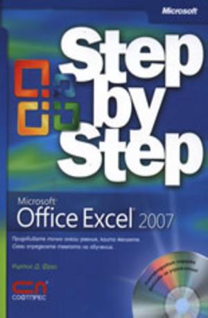 Книга - Microsoft Office Excel 2007 + CD