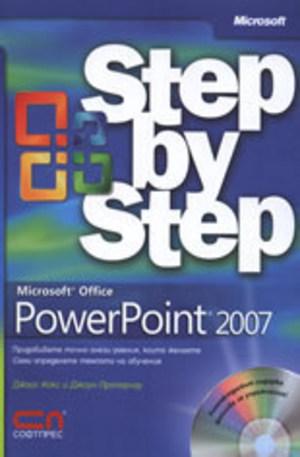 Книга - Microsoft Office PowerPoint 2007