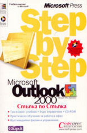 Книга - Microsoft Outlook 2000