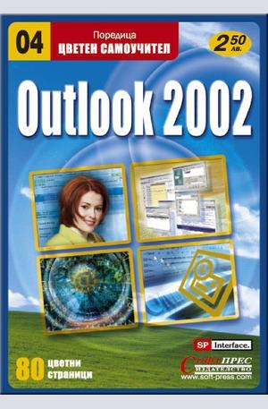 Книга - Microsoft Outlook 2002 – Цветен самоучител