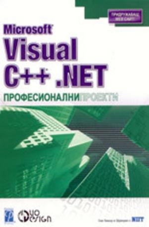 Книга - Microsoft Visual C++.NET