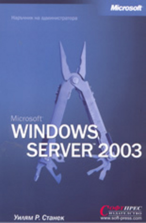 Книга - Microsoft Windows Server 2003: наръчник на администратора