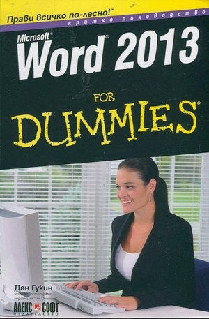 Книга - Microsoft Word 2013 for Dummies