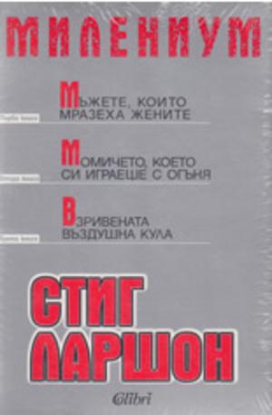 Книга - Милениум - комплект