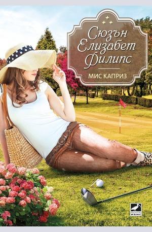 Книга - Мис Каприз