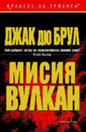 Книга - Мисия Вулкан