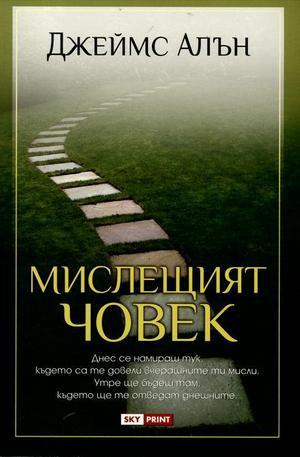 Книга - Мислещият човек
