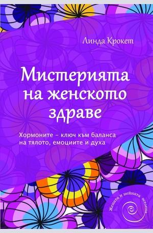 Книга - Мистерията на женското здраве