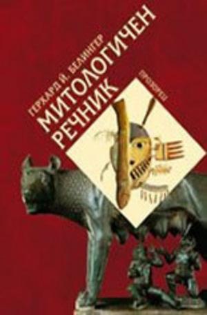 Книга - Митологичен речник