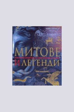 Книга - Митове и легенди