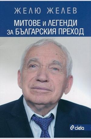Книга - Митове и легенди за българския преход