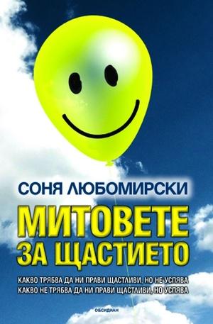 Книга - Митовете за щастието