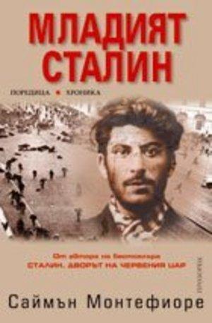 Книга - Младият Сталин