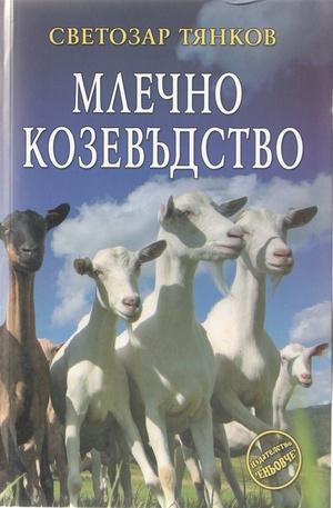 Книга - Млечно козевъдство