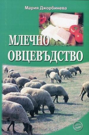 Книга - Млечно овцевъдство