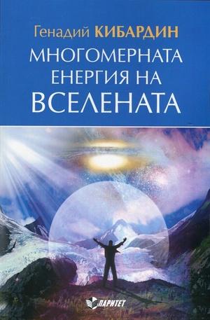 Книга - Многомерната енергия на Вселената