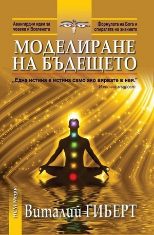 Книга - Моделиране на бъдещето