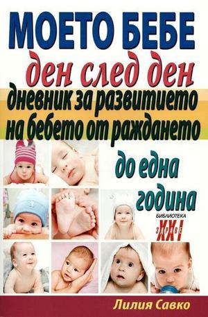Книга - Моето бебе ден след ден. Дневник за развитието на бебето от раждането до една година