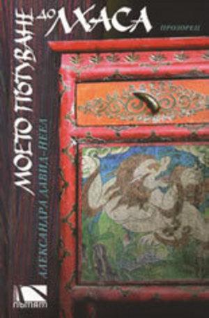 Книга - Моето пътуване до Лхаса
