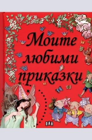 Книга - Моите любими приказки