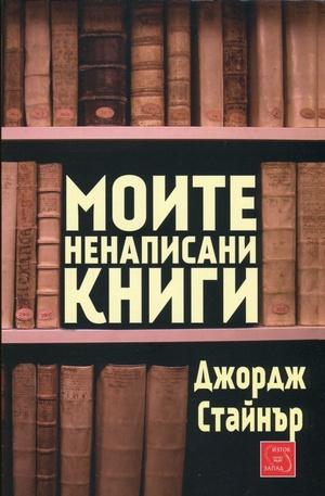 Книга - Моите ненаписани книги