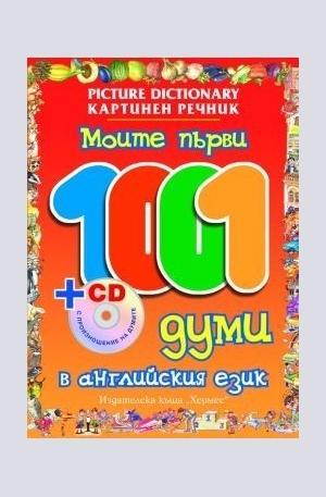 Книга - Моите първи 1001 думи в английския език + CD с произношение на думите