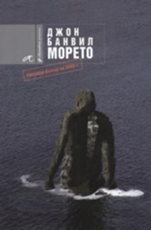 Книга - Морето