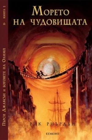 Книга - Морето на чудовищата, книга 2