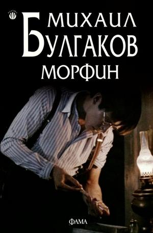 Книга - Морфин
