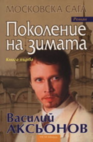 Книга - Московска сага, книга 1: Поколение на зимата