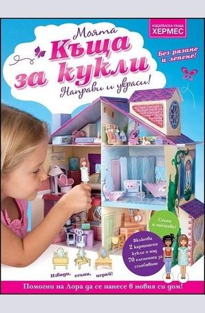Книга - Моята къща за кукли