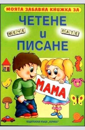 Книга - Моята забавна книжка за четене и писане