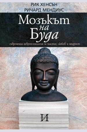 Книга - Мозъкът на Буда