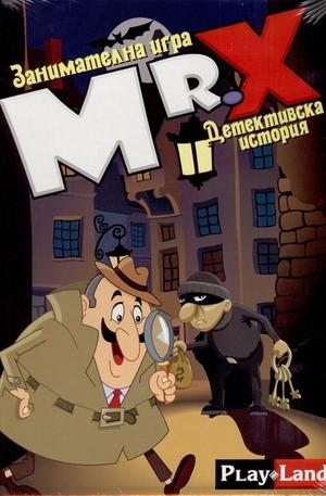 Продукт - Mr. X - Детективска история
