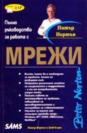 Книга - Мрежи