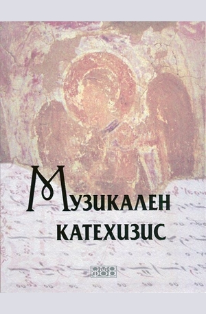 Книга - Музикален катехизис + CD
