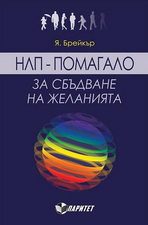 Книга - НЛП - помагало за сбъдване на желанията