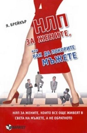 Книга - НЛП за жените, или как да покорите мъжете