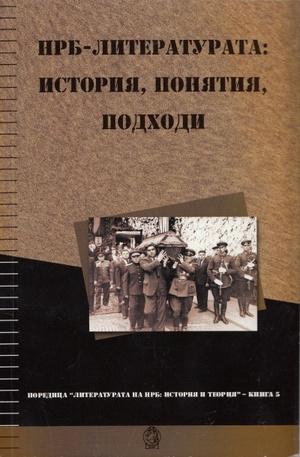 Книга - НРБ - литературата: история, понятия, подходи