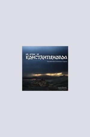 Книга - На изток от Константинопол: Пътешествия в непозната Турция