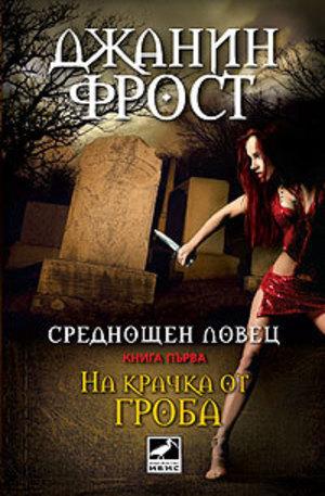Книга - На крачка от гроба, книга 1