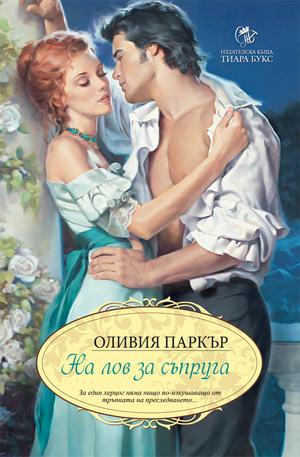 Книга - На лов за съпруга
